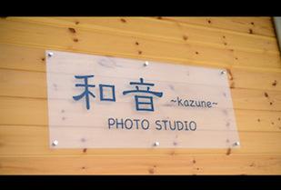 photo studio和音